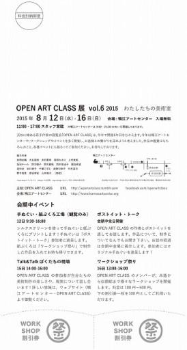 DM_OAC2015-2