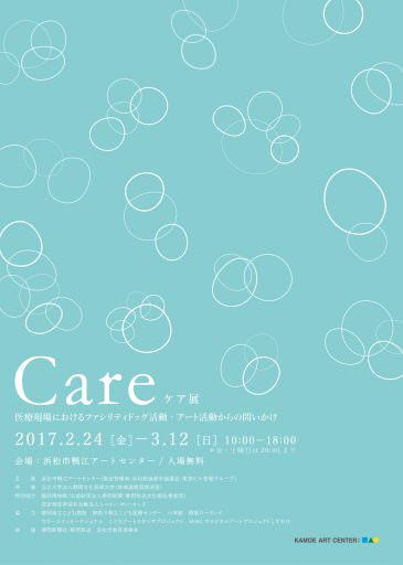 20170224_Careファシリティドッグ展_入稿用