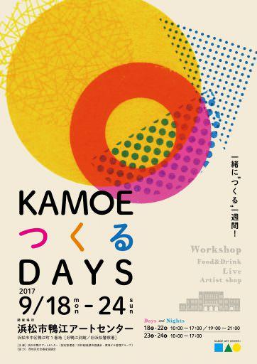 KAMOEつくるDAYSポスター-01